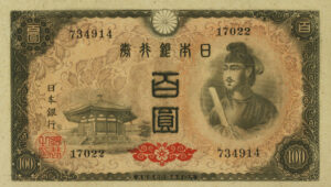 100円札、聖徳太子